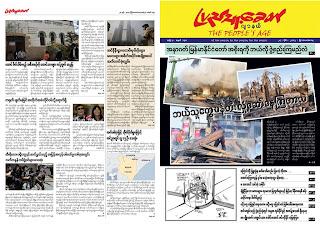 Aung Din – Burmese Regime in Perspective (26)