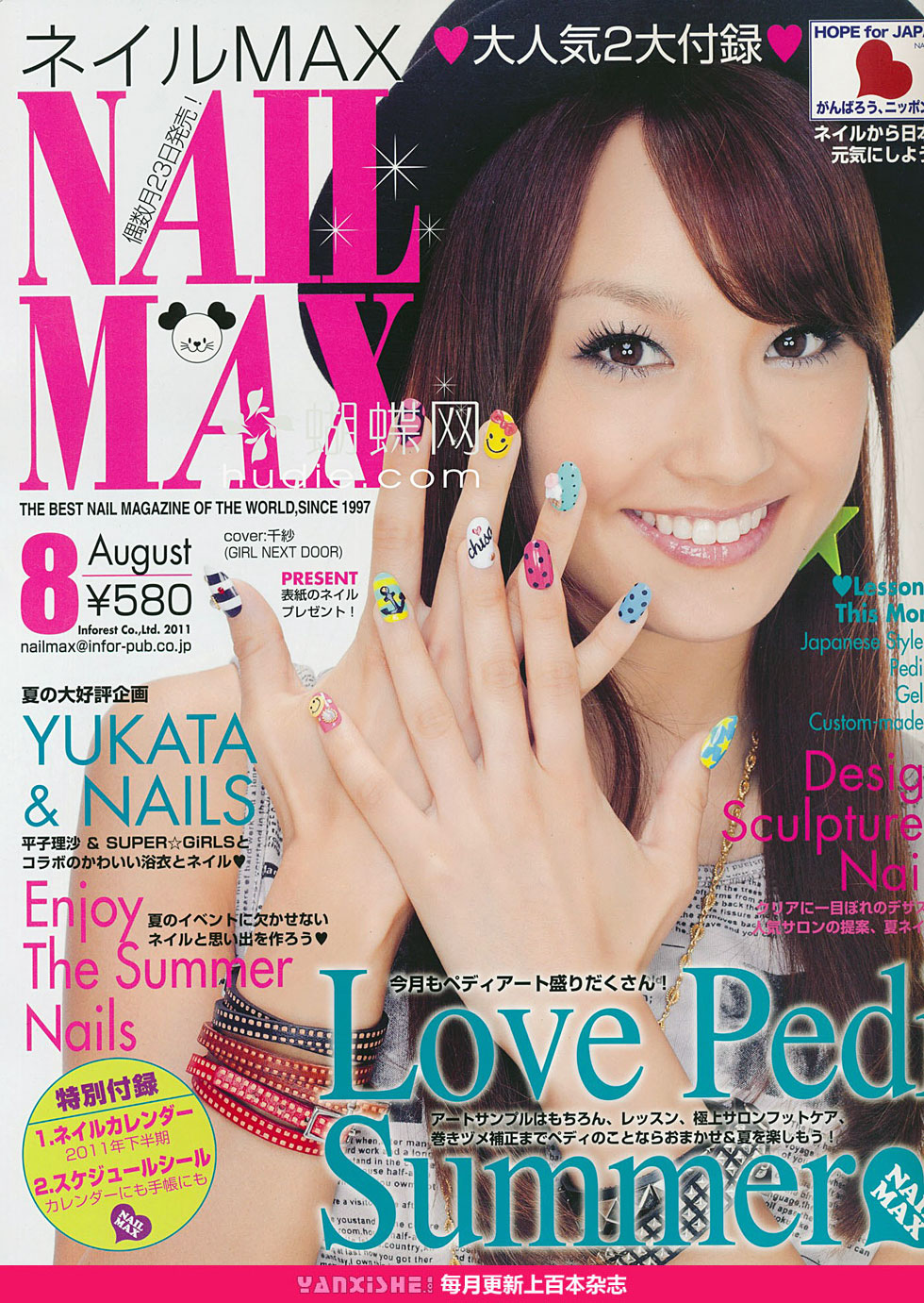 nail max august 2011 japanese nail art magazine scans