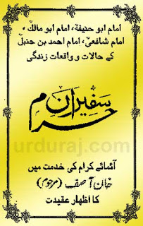 Safeeran_e_Haram (Imams Of Islam) Urdu Islamic Book