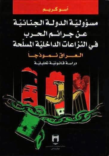 مسؤولية الدولة الجنائية عن جرائم الحرب في النزاعات الداخلية المسلحة: العراق نموذجا - آسو كريم pdf