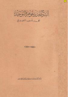 الشرح الجديد لجوهرة التوحيد - محمد أحمد العدوي