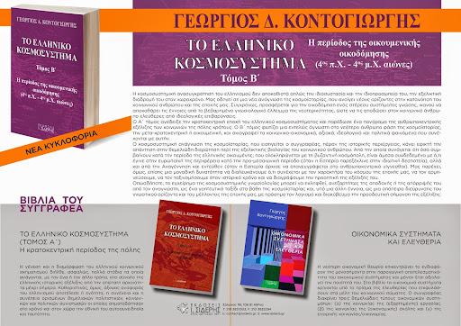 Το ελληνικό κόσμοσύστημα, τ.Β' Η περίοδος της οικουμενικής οικοδόμησης.