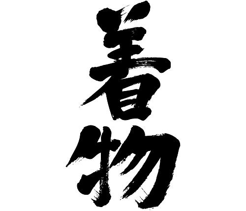 Kimono japanese calligraphy