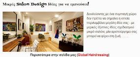 Μικρές Salon Design Ιδέες για να εμπνεύσει!