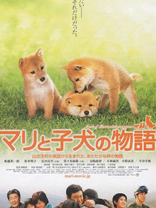 A Tale of Mari and Three Puppies 2007 Hollywood Movie Watch Online