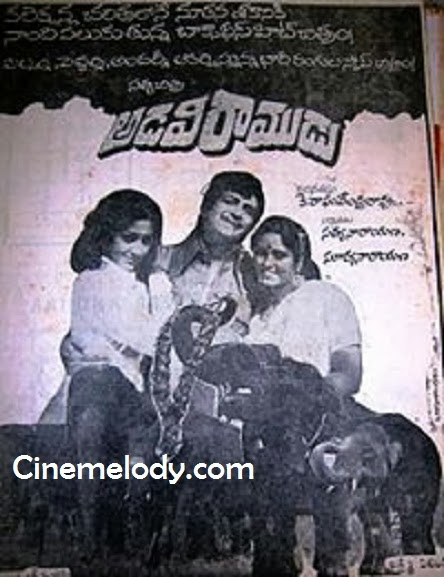 Adavi Ramudu Telugu Mp3 Songs Free  Download  1977