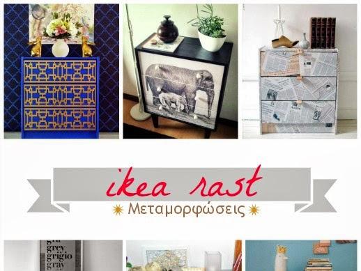 TOP 5 ΙΔΕΕΣ ΚΑΙ ΤΡΟΠΟΙ ΓΙΑ ΝΑ ΜΕΤΑΜΟΡΦΩΣΕΤΕ ΤΗΝ IKEA RAST ΣΥΡΤΑΡΙΕΡΑ ΣΑΣ!