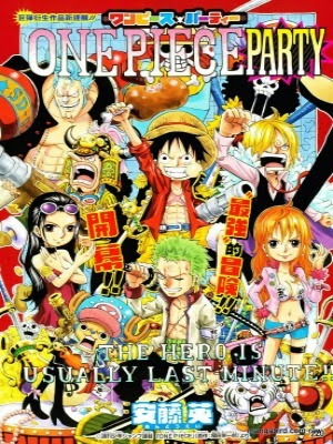 One Piece Party - capitulo especial