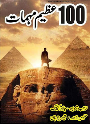 100 Great Adventures in Urdu Volume