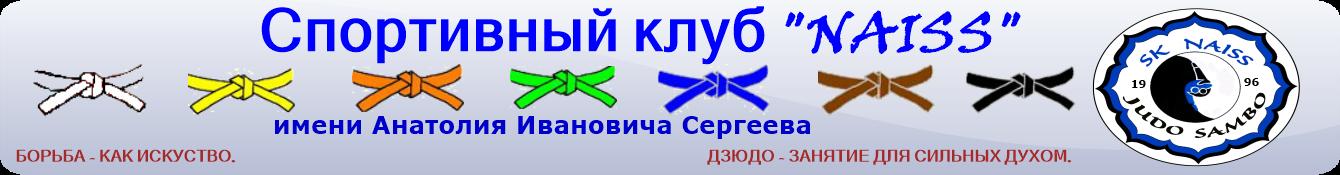 """Спортивный клуб """" NAISS"""""""