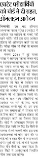 HTET 2013 -2014 Notification News published at www.studentvoice.in