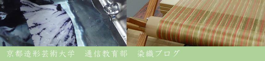 京都造形芸術大学 通信教育部 染織ブログ