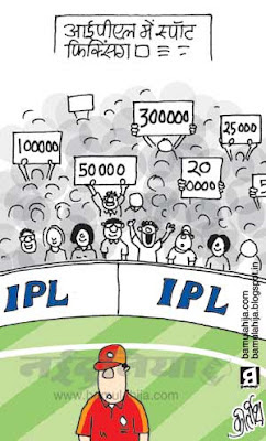 IPL 5 Cartoon, ipl, cricket cartoon, 20-20, spot fixing cartoon