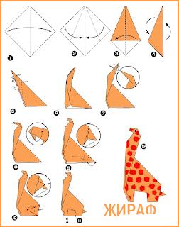 Как сделать животные из бумаги схема