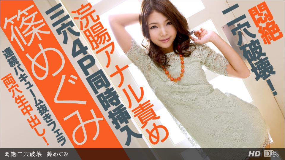 [HD] 一本道 082213 648 篠めぐみ Megumi Shino