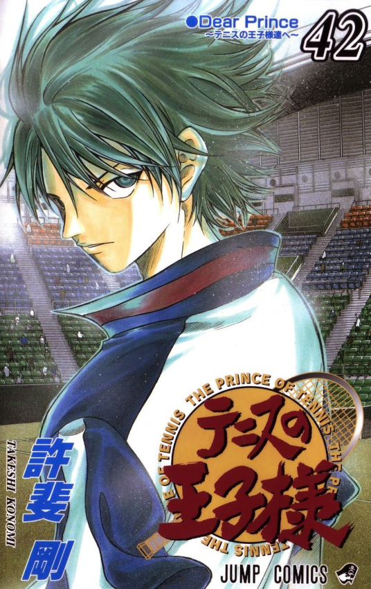 Prince of Tennis, Kana, Manga, Actu Manga, Konomi Takeshi, Weekly Shonen Jump,
