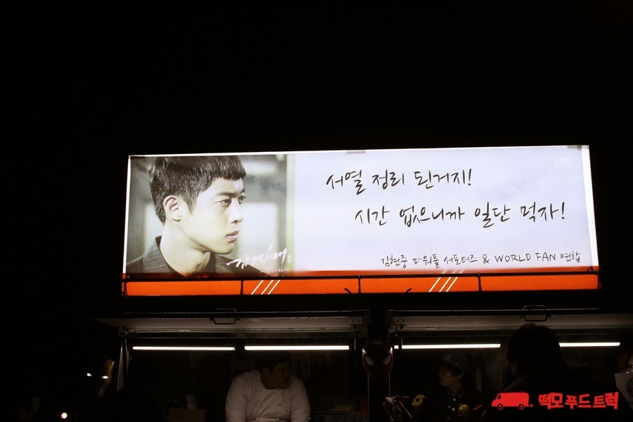 "[world project 7] Kim Hyun Joong ""Inspiring Generation"" Food Truck Support [12.02.14] IMG_0777"
