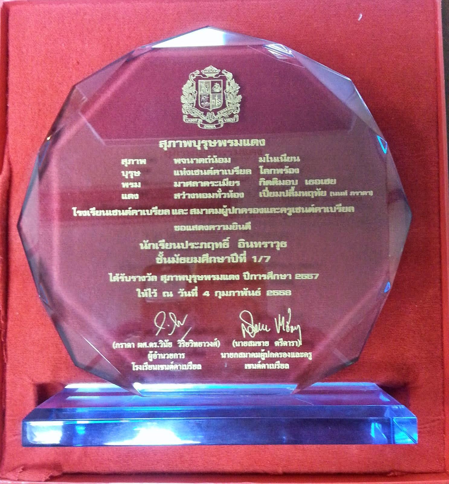 รางวัลสุภาพบุรุษพรมแดง SG Star 2014