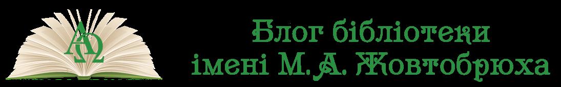 Блог бібліотеки Полтавського національного Педагогічного університету