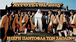 ΑΦΙΕΡΩΜΑ ΑΥΓΟΥΣΤΟΥ 2015