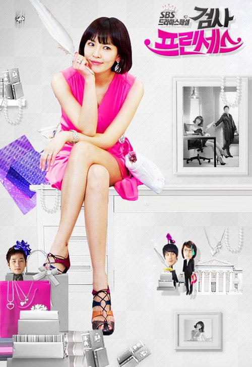 KOREAN MOVIE CHANNEL: Prosecutor Princess