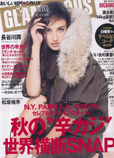 GLAMOROUS (グラマラス) October 2012年10月号 【表紙】 長谷川潤 Jun Hasegawa japanese magazine scans