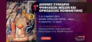 1o Διεθνές Συνέδριο Ψηφιακών Μέσων και Ορθόδοξης Ποιμαντικής