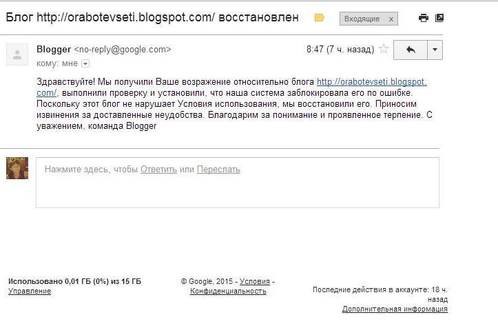 Такое оповещение Вы получите после разблокировки блога