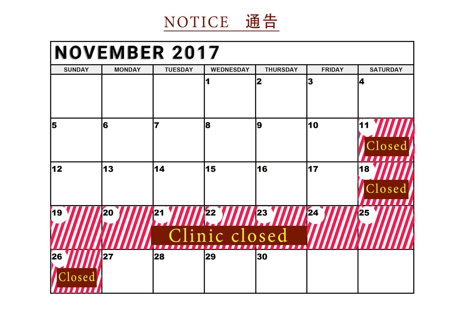 诊所11月营业时间更动