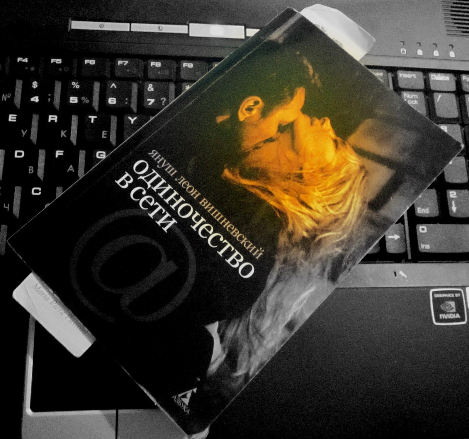 Януш вишневский одиночество в сети скачать книгу.