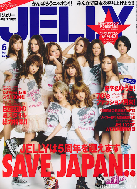 jelly june 2011年6月 japanese magazine scans