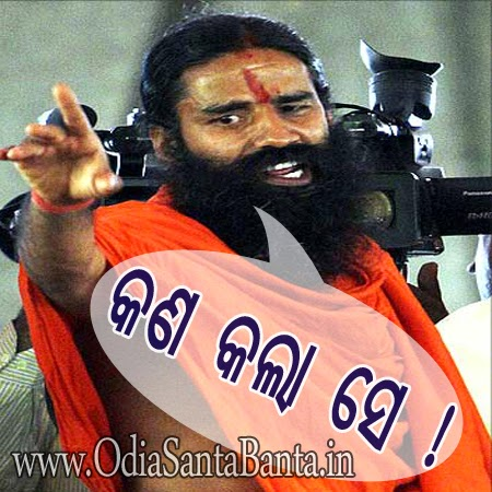 Facebook Comments Odia Funny Pictures Kana Kala Se ~ New Odia Film ...
