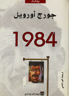 تحميل ترجمة  رواية 1984 لجوروج أورويل 1984+%D8%AC%D9%88%D8%B1%D8%AC+%D8%A7%D9%88%D8%B1%D9%88%D9%8A%D9%84