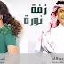 كلمات اغنية زفة نورة اسما لمنور وعبد المجيد عبد الله Zafat Nora Lyrics - Asma Lmnawar & Abdul Majeed Abdullah