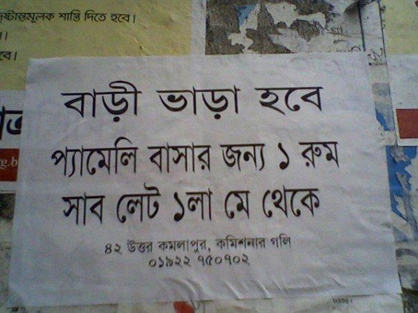 Shayari, Bengali Jokes, Bengali Quotes, Comedy, Bangladeshi Funny ...
