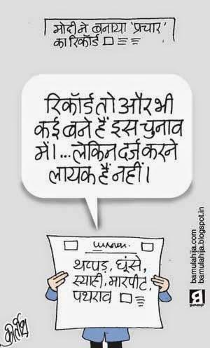 cartoons on politics, indian political cartoon, election 2014 cartoons, narendra modi cartoon