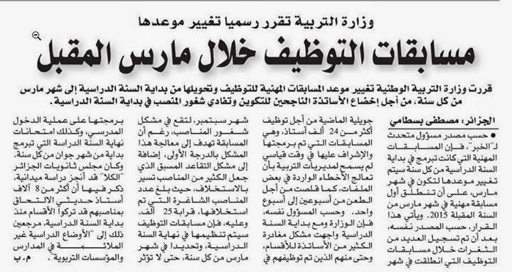 وزارة التربية تقرر تغيير موعد مسابقات التوظيف الى شهر مارس