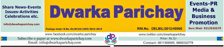 Download sample Dwarka Parichay e-paper (click below image)