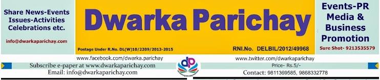 Download sample Dwarka Parichay e-paper (click below image)