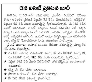 AP ICET Notification 2016 Application Process I Exam Date I Previous Pappers