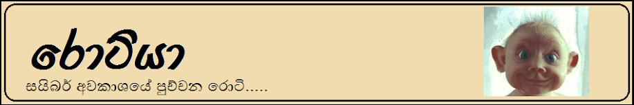 රොටියා | Rotiya