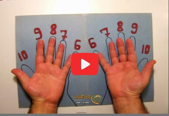 طريقة رائعة لتعلم جدول الضرب بأصابع اليد