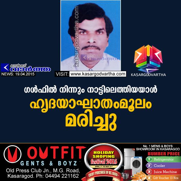 Kasaragod, Kerala, Nellikunnu, Death, Dubai, Light house, Sunday, Sails man, Waif, Paithal mohanan,