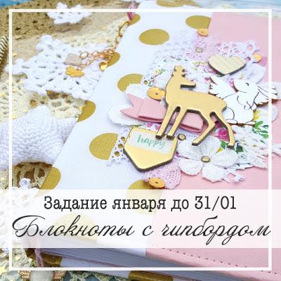 """Задание января """"Блокноты с чипбордом"""" до 31/12"""
