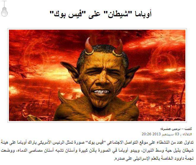 130905-obama-as-devil-in-media.jpg