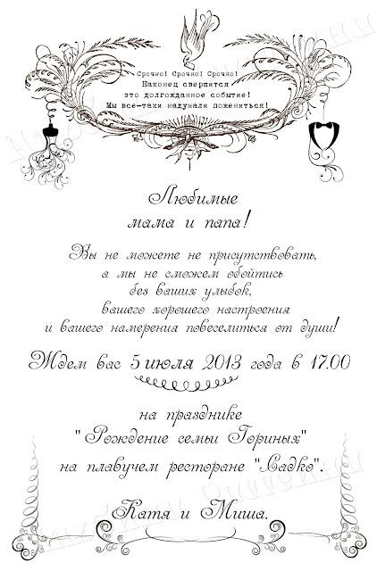 Макет приглашения на свадьбу.