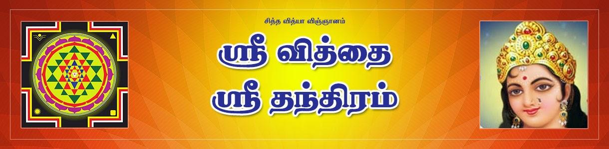 ஸ்ரீ வித்தை ஸ்ரீ தந்திரம்