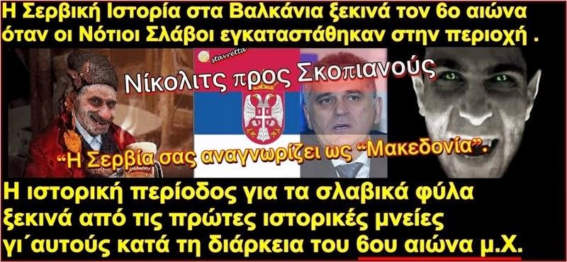 """Νίκολιτς προς Σκοπιανούς : """"Για την Σερβία είστε Μακεδονία κι όχι FYROM"""""""