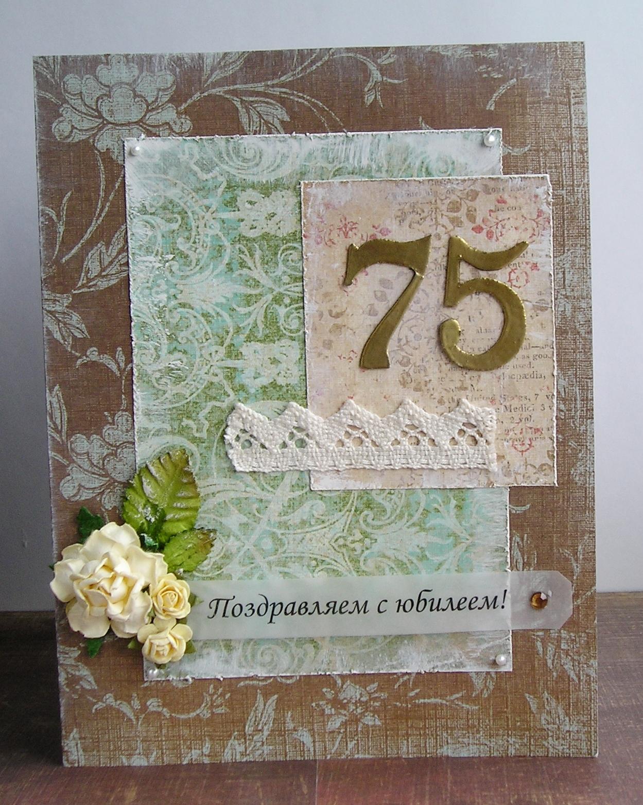 Поздравление с юбилеем дедушке 75