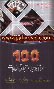 100 Haram Karobar Aur Tijarti Moamlat by Shaykh Ibrahim bin Abdul Muqtadir